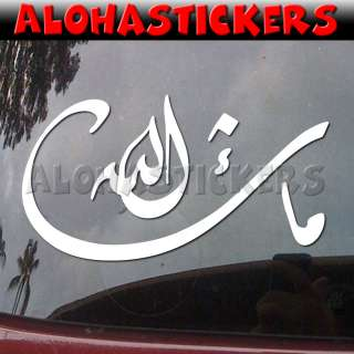 MASHALLAH Arabic Muslim Islam Car Truck Laptop Vinyl Decal Window
